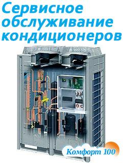 """Сервисное обслуживание кондиционеров """"Комфорт 100"""""""