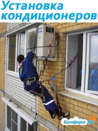 """установка кондиционеров """"Комфорт 100"""""""